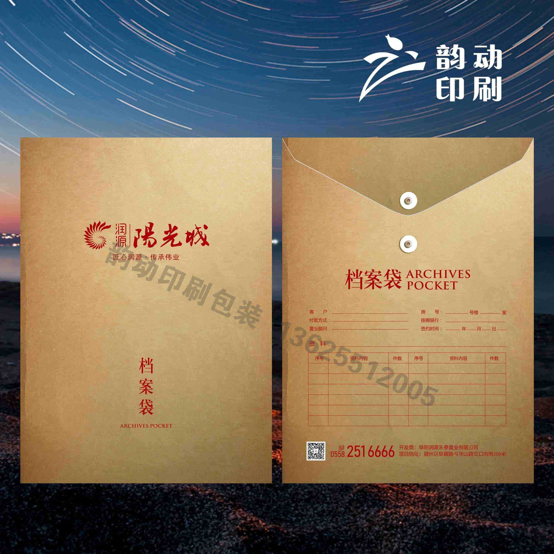 润源阳光城档案袋定制