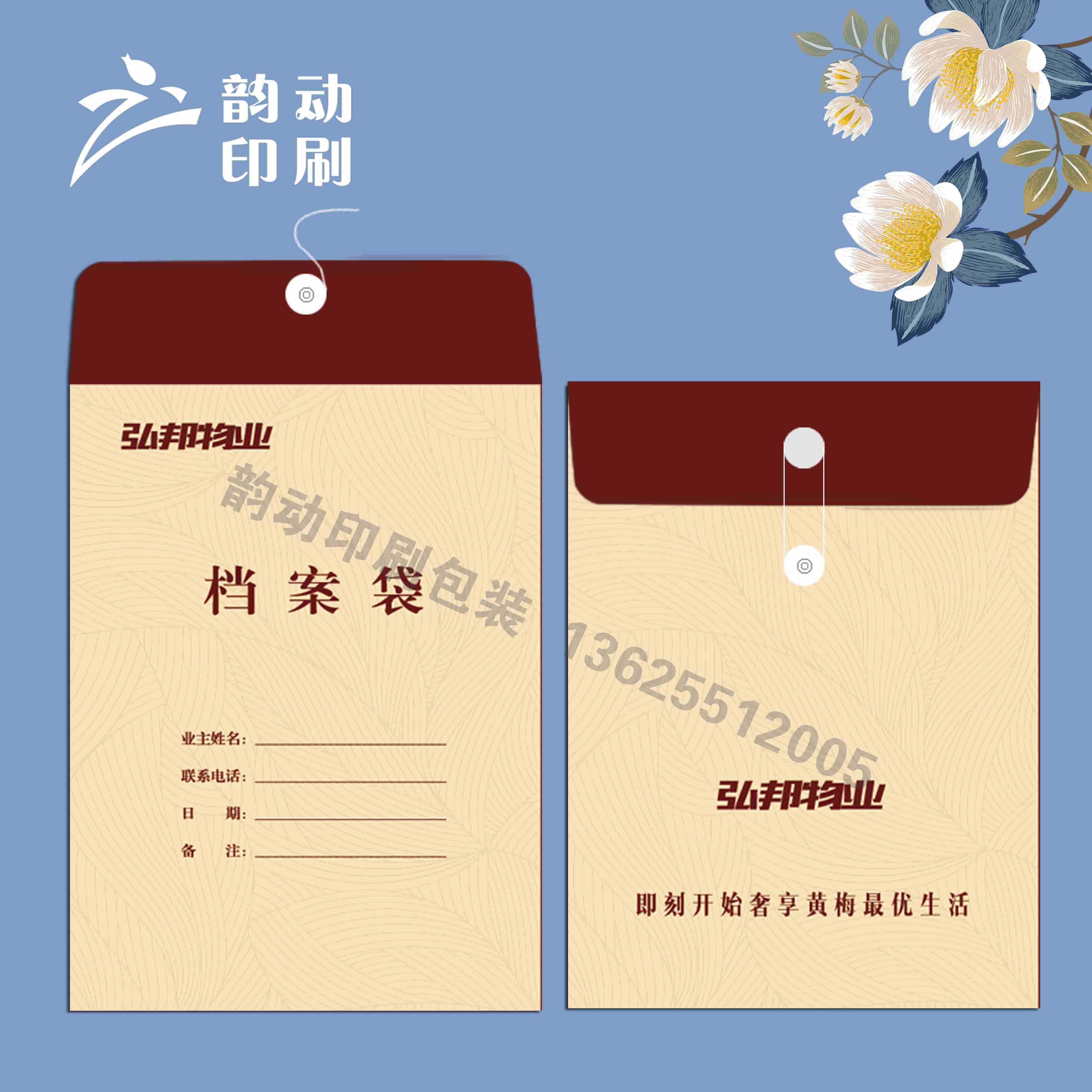 弘邦物业档案袋印刷