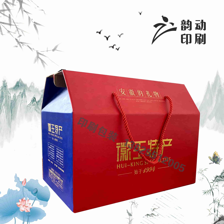 徽王特产包装礼盒