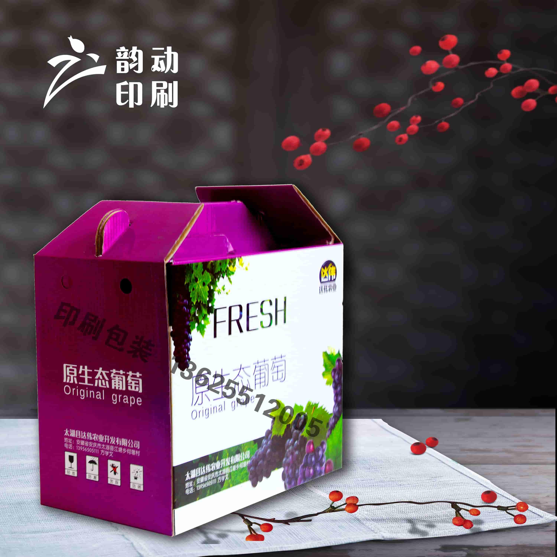 原生态葡萄包装礼盒