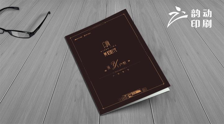 美好时代地产项目手册印刷
