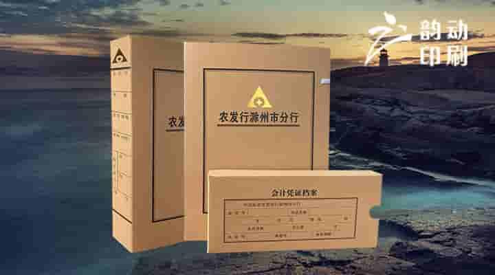 农行档案盒定制